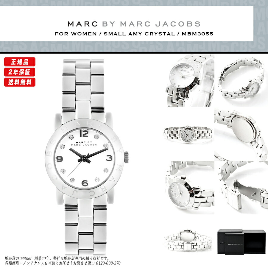 marc by marc jacobs マークバイマークジェイコブス 腕時計