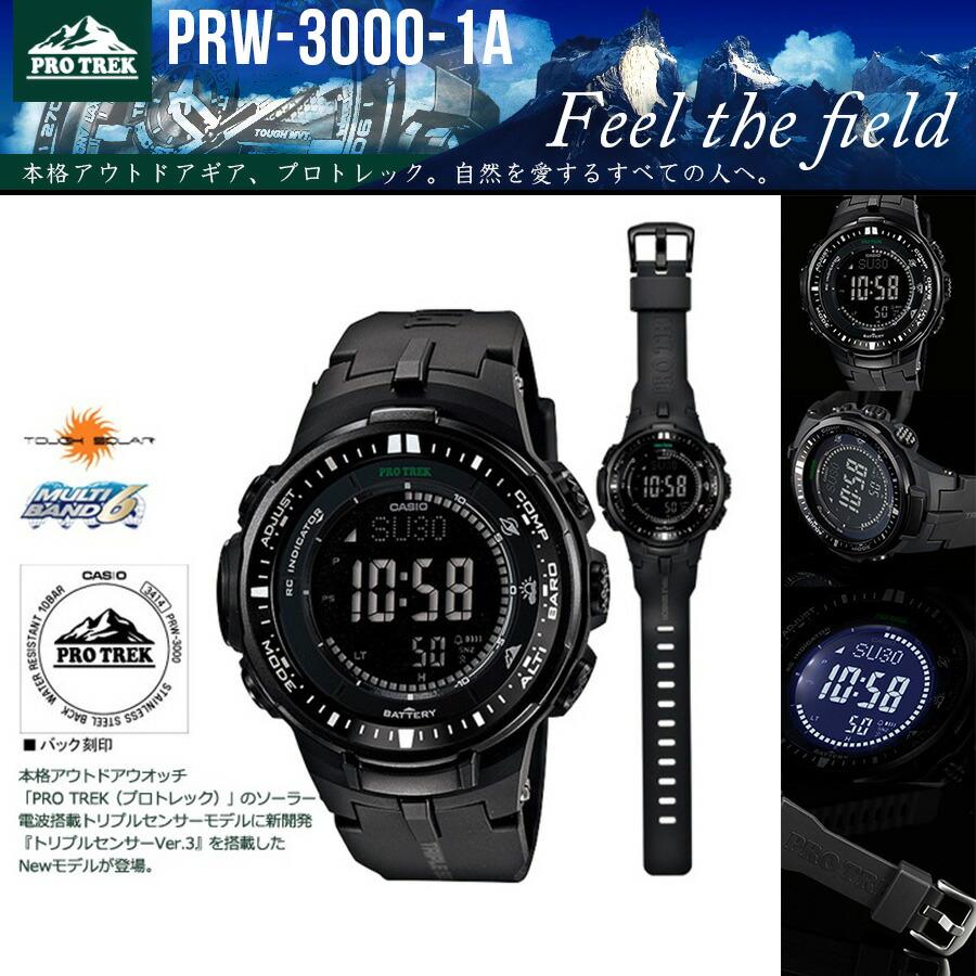 PROTREK PRO TREK プロトレック 腕時計 CASIO カシオ 登山 トレッキング クライミング アウトドア キャンプ 防水