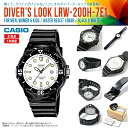 CASIO (Casio) DIVER'S LOOK (divers look) is light and is not only pretty! It is an amount-limited reentry load because of great popularity! LRW-200H-7E1/LRW200H-7E1 black black white white