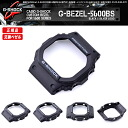 Custom parts G-BEZEL-5600BS great popularity for G-SHOCK (G shock) watches! Super easily change 5600 series; a custom! A conformity model: 5600 series