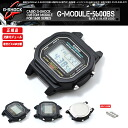 Great popularity for G-SHOCK (G shock) watches! Custom parts for 5600 series! G-MODULE-5600BS case liquid crystal inside base camera back conformity model: 5600 series