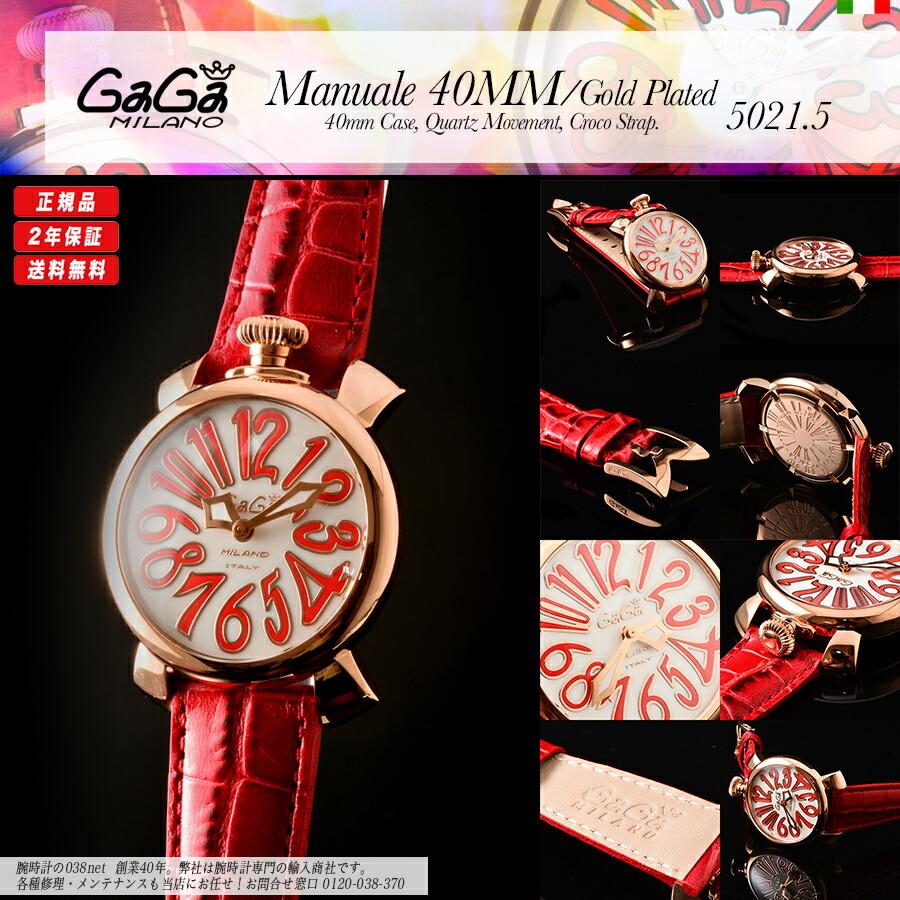 gaga milano ガガミラノ 腕時計 正規品 腕時計の038net