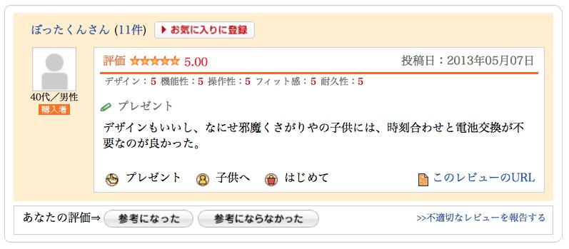 rakuten review