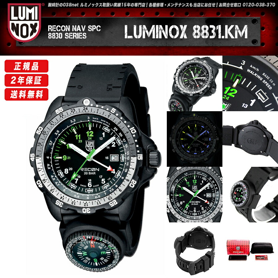 LUMINOX ルミノックス 8831.KM RECON 8831KM リーコンナビスペシャリスト通販 激安 楽天市場 修理 カスタム 電池交換 ベルト交換 防水