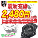 I get LUMINOX (Lumi Knox) watch belt exchange, movement exchange, overhaul, a needle, and glass breaking, a waterproofing test leaves various repair to our store! T25 pear OK!