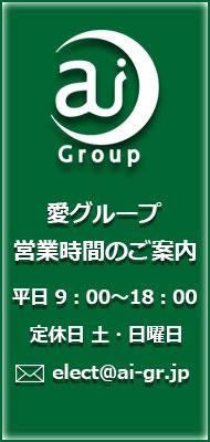 愛グループ営業時間