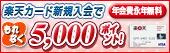 楽天カード新規入会で5,000ポイントキャンペーン期間:2009年7月2日(木)10:00〜2009年7月16日(木)9:59