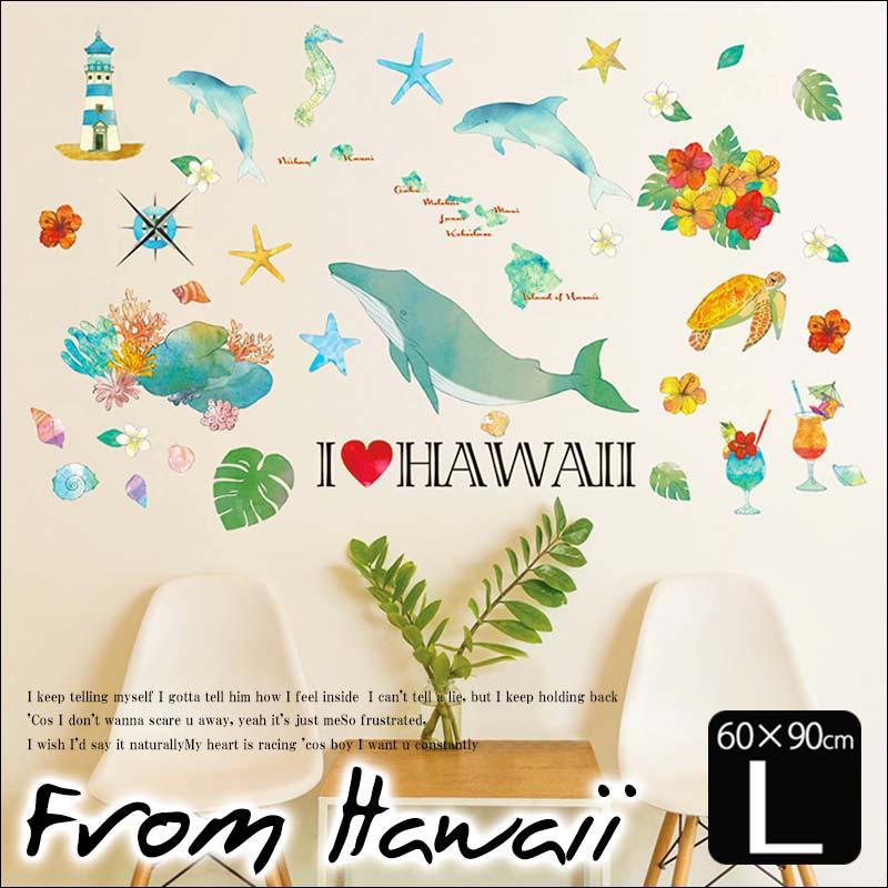 フロム・ハワイ