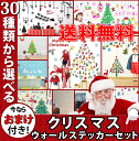 50% Off! As long as email Yu! Seal type tree ornament Nordic cheap Interior stickers wall stickers wallpaper シールサンタ Claus