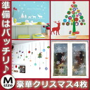 As long as email Yu wall stickers! New products! 50% Off! 50 his twenties! Seal type tree ornaments Crystal reindeer bird Nordic cheap Interior stickers wall stickers wallpaper シールサンタ Claus