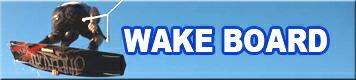 WAKEウエイクボード