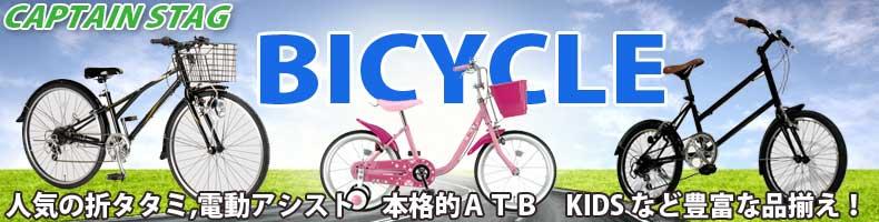 2012モデル自転車