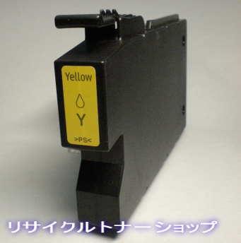 imagio MPカートリッジ C1500 イエロー  リサイクルインク