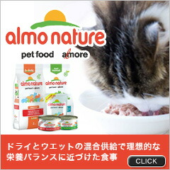 アルモネイチャー(almo nature) ドライフード&ウエットフード