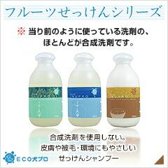 皮膚や被毛・環境にやさしい石鹸シャンプー 合成洗剤を使用しない