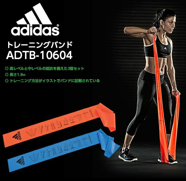 adidas (アディダス) トレーニングバンド ADTB-10604