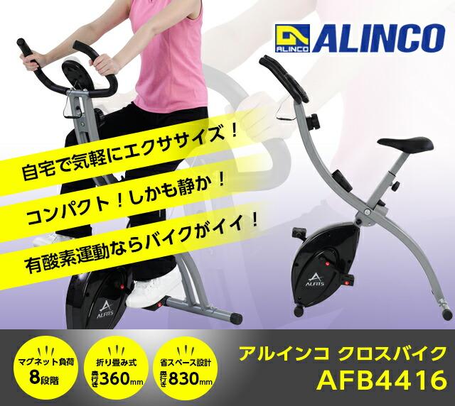 ALINCO(アルインコ)クロスバイク AFB4416