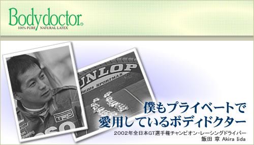 僕もプライベートで愛用しているボディドクター--2002年全日本GT選手権チャンピオン・レーシングドライバー:飯田章Akira Iida