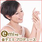 emi+o(���ߥ�)
