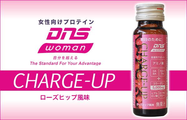 運動後の疲れを始めとする1日の疲れをとり、綺麗で元気な明日を迎える為のドリンク:DNS woman CHARGE-UP(チャージアップ)ローズヒップ風味