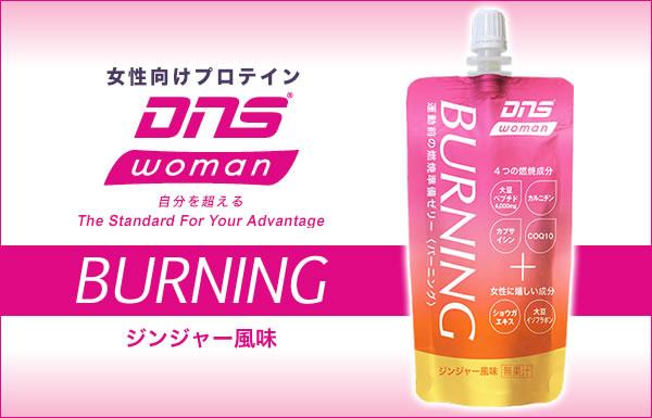体を内側から暖め、美しくシェイプアップする、女性の為の燃焼ゼリー:DNS woman BURNING(バーニング)ジンジャー風味
