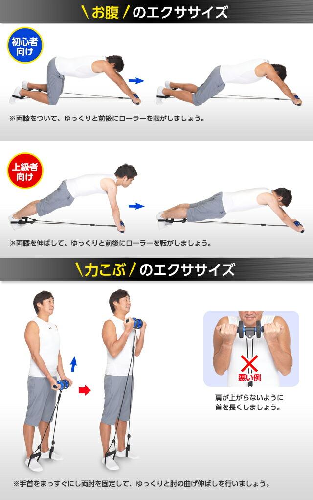 マルチ腹筋ローラー エクササイズ例