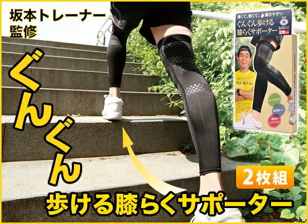 【送料無料】坂本トレーナー監修 ぐんぐん歩ける膝らくサポーター