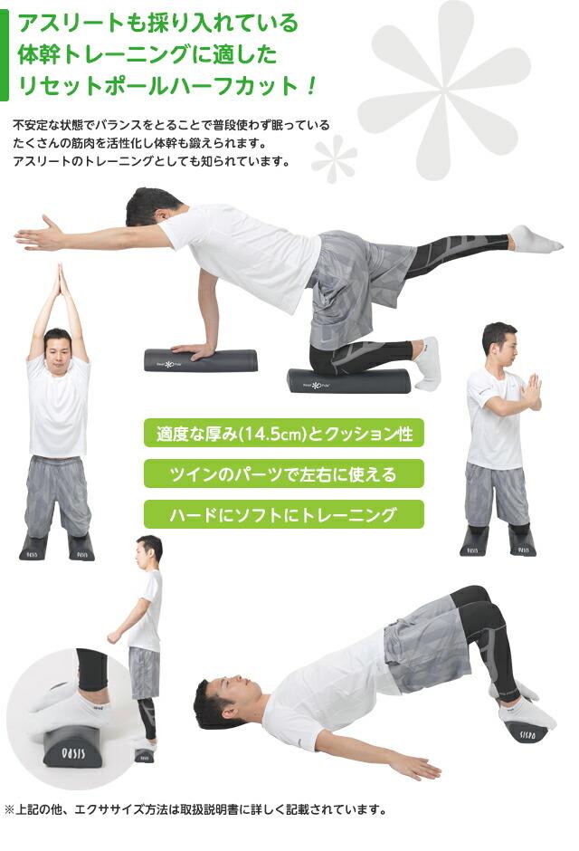 アスリートも採り入れている体幹トレーニングに適したリセットポールハーフカット!