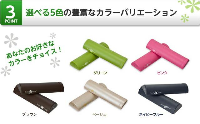 選べる5色の豊富なカラーバリエーション