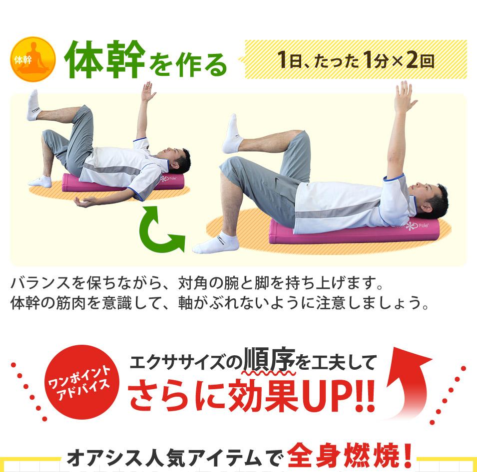 リセットポールを使ってゆがみを補正、体幹をしっかりと鍛えられる!