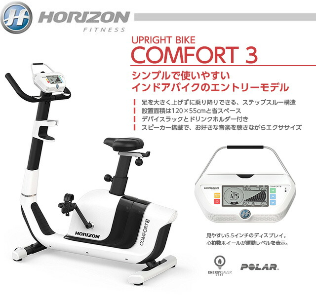 HORIZON FITNESS(ホライゾンフィットネス)Comfort3 (コンフォート3 )アップライトバイク【送料無料】