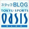 東急スポーツオアシス通販ブログ