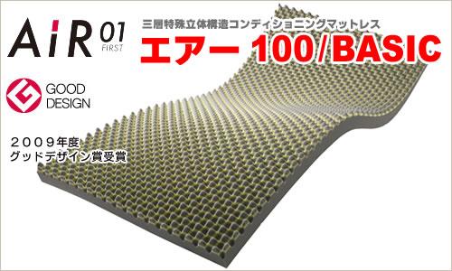 エアー100/BASIC【税込・送料無料】