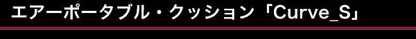 西川産業 エアーポータブル クッション Curve_S カーブS