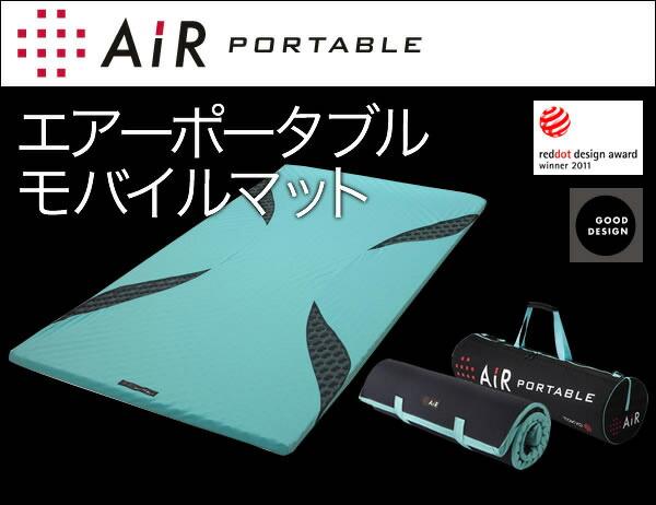 【送料無料】西川産業 AiR エアーポータブル モバイルマット