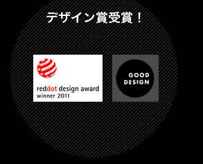 デザイン賞受賞!