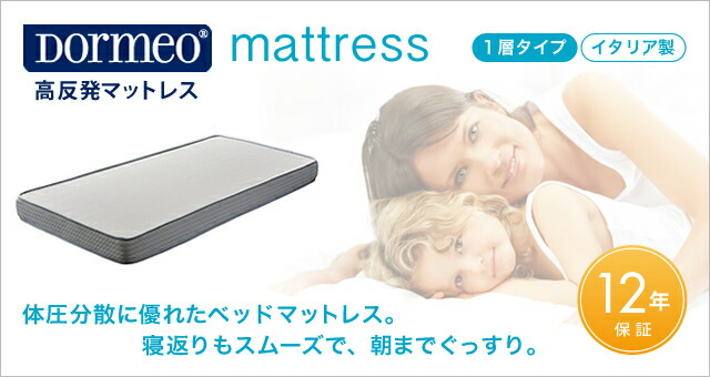【Dormeo】ドルメオマットレス(1層タイプ)体圧分散に優れたベッドマットレス。寝返りもスムーズで、朝までぐっすり。