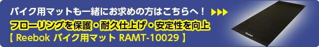 Reebok(リーボック)バイク用マットRAMT-10229