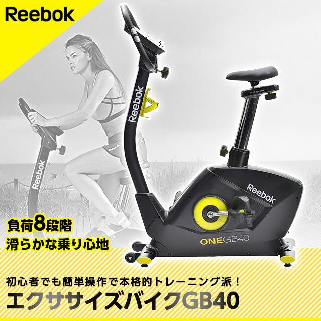 Reebok(リーボック)GB-40 エクササイズバイク