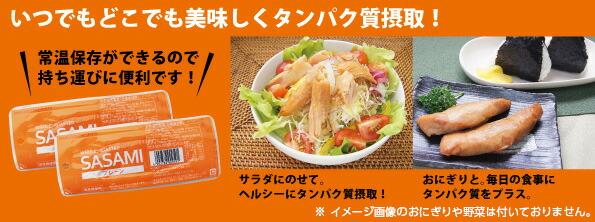丸善 国産鶏SASAMI ささみ 活用法