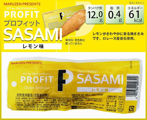 丸善 国産鶏SASAMI ささみ レモン味