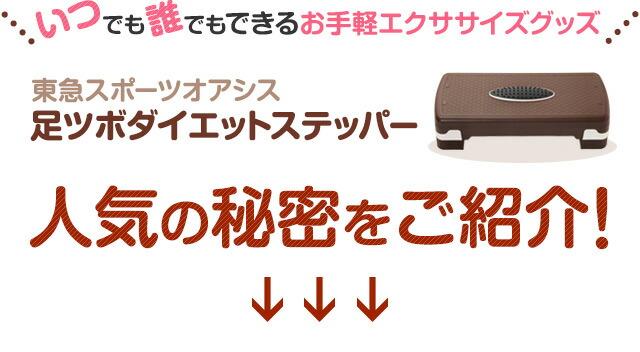足ツボダイエットステッパー 人気の秘密をご紹介!