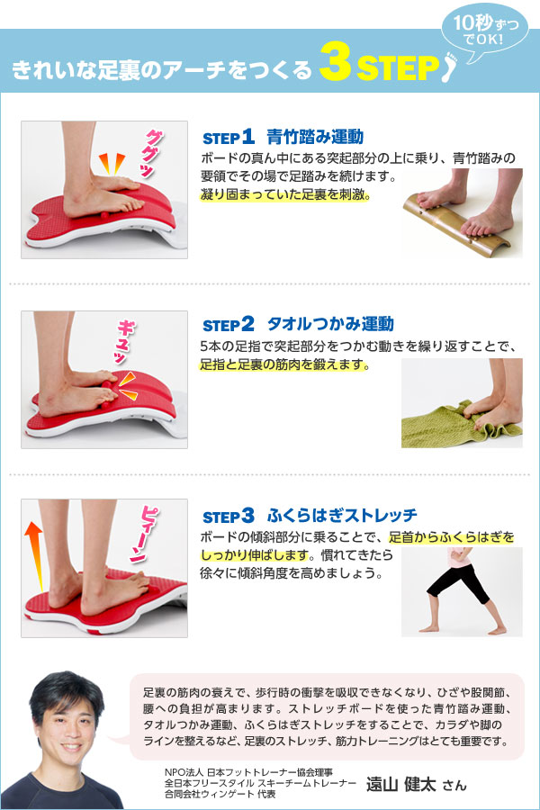 きれいな足裏のアーチをつくる3STEP