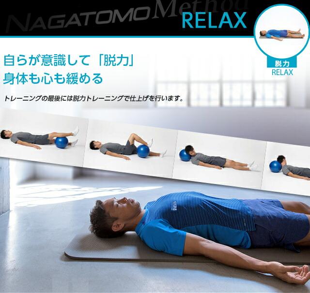 NAGATOMO Method 脱力トレーニング