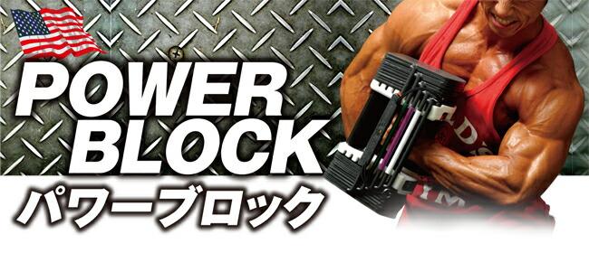パワーブロックアドバンスタイプSP50(23kg×2)