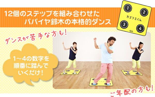 12個のステップを組み合わせたパパイヤ鈴木の本格的ダンス