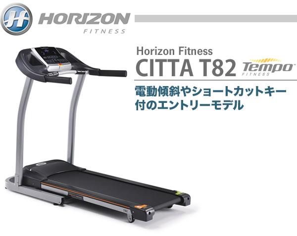 【送料無料】HORIZON FITNESS(ホライゾンフィットネス)CITTA T82