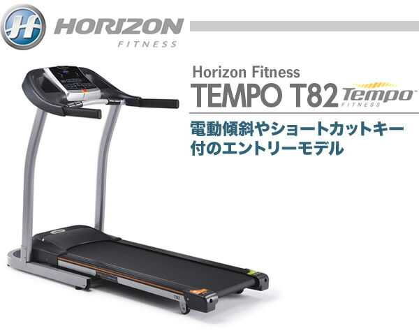 【送料無料】HORIZON FITNESS(ホライゾンフィットネス)TEMPO T82