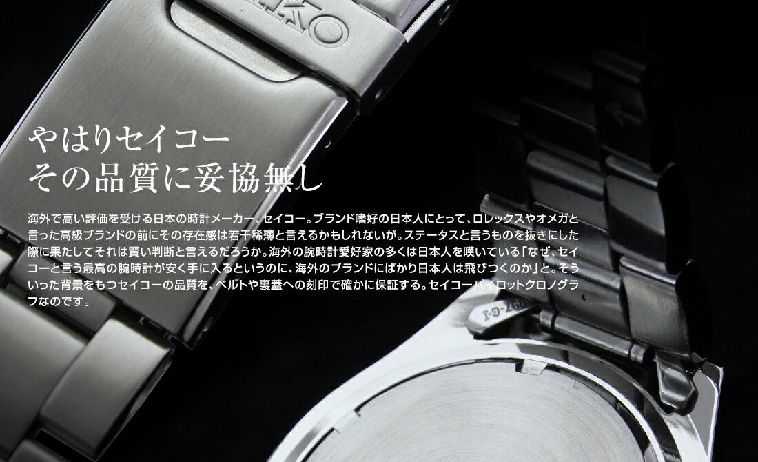 セイコー 先行限定販売モデル パイロット クロノグラフ グリーン 100m防水 SZER033 メンズ