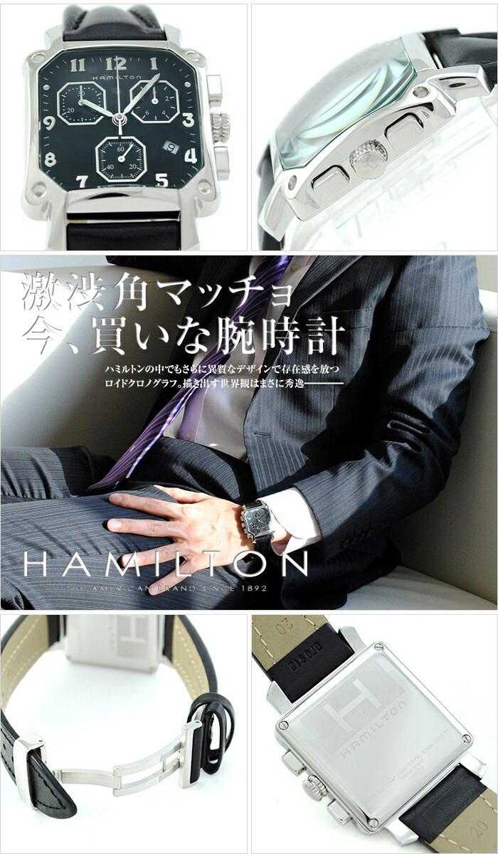 ハミルトン ロイド クロノ H19412733 メンズ